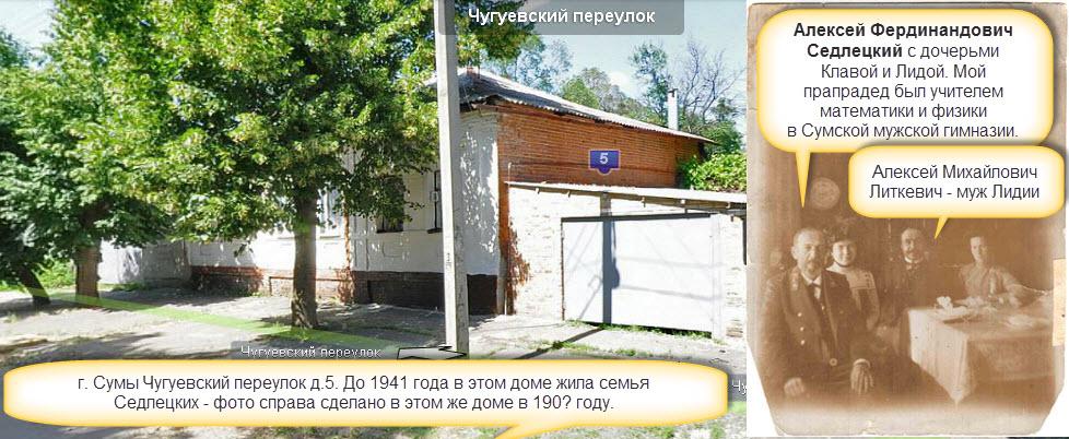 Сумы Чугуевский переулок 5